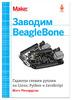 Заводим BeagleBone