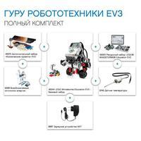 Комплект Lego Education «Гуру Робототехники»Робототехника и конструкторы<br><br>