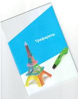 Трафареты для 3d ручки3D Ручки<br>Трафареты для всех видов 3d ручек и материалов.<br>